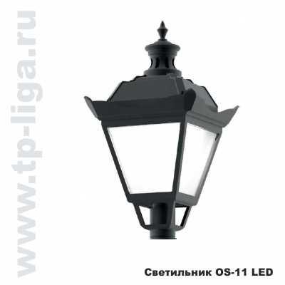Купить уличные светильники